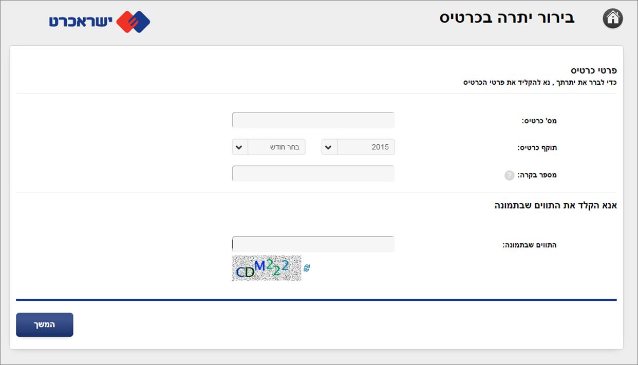 בירור יתרה בכרטיס ישראכרט נטען ישראכרט WEB