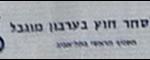 בנק לסחר חוץ לוגו מתוך תעודת פקדון