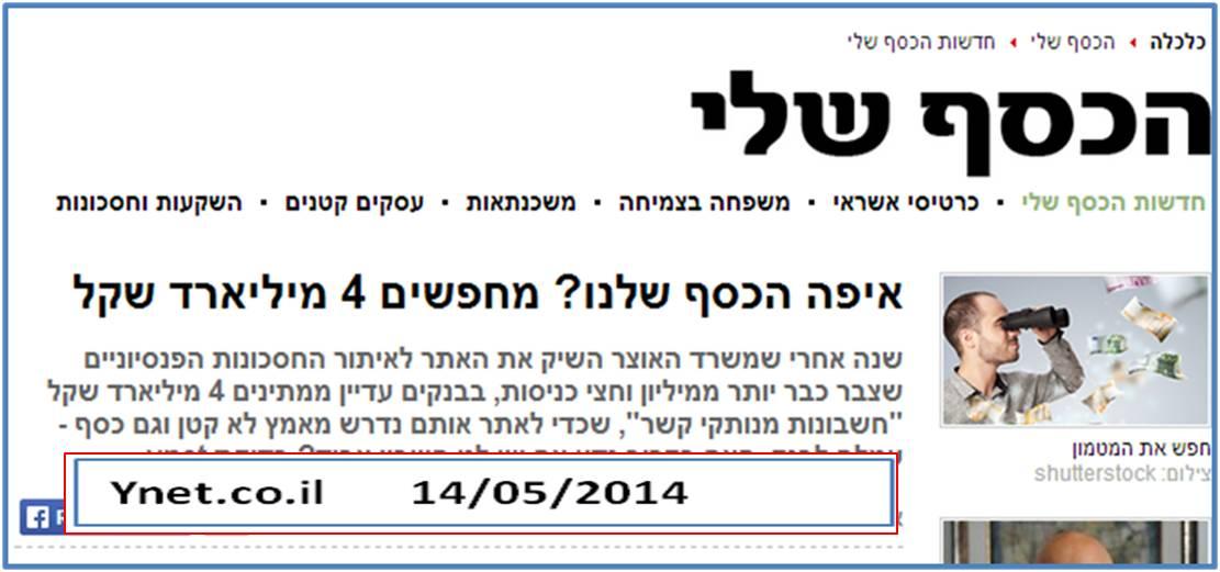 איתור חשבון רדום פורסם באתר ynet.co.il
