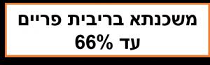 משכנתא בריבית פריים עד 66%
